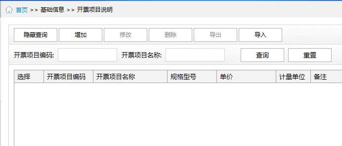 广东省国家税务局电子(网络)发票应用系统开票项目说明.jpg