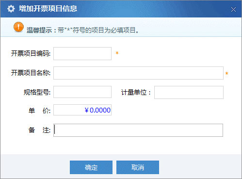 广东省国家税务局电子(网络)发票应用系统开票项目增加.jpg