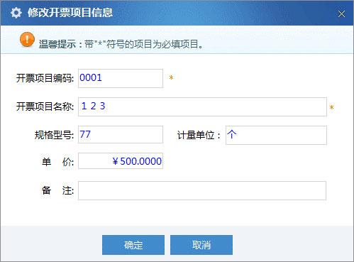 广东省国家税务局电子(网络)发票应用系统开票项目修改.jpg