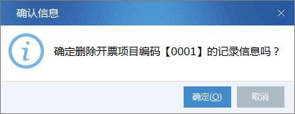 广东省国家税务局电子(网络)发票应用系统开票项目删除.jpg