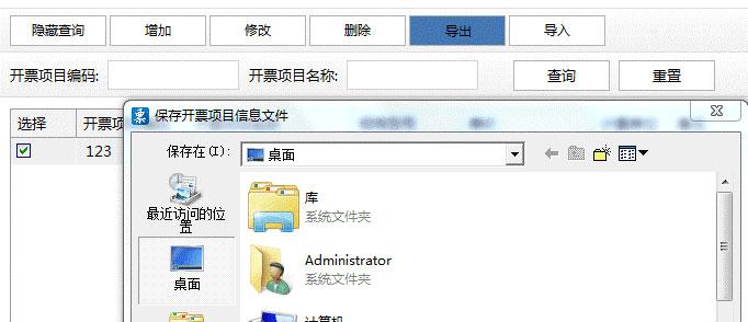 广东省国家税务局电子(网络)发票应用系统开票项目导出.jpg