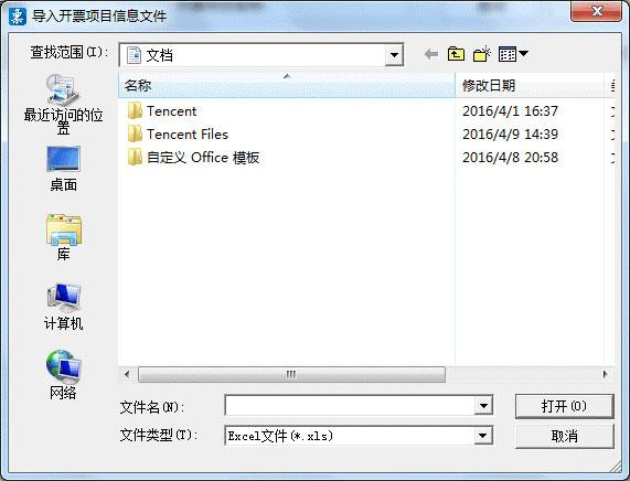 广东省国家税务局电子(网络)发票应用系统开票项目导入.jpg