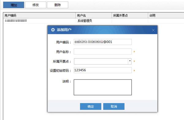 广东省国家税务局电子(网络)发票应用系统增加管理员.jpg