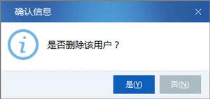 广东省国家税务局电子(网络)发票应用系统删除管理员.jpg