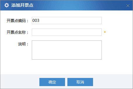 广东省国家税务局电子(网络)发票应用系统开票网点管理.jpg