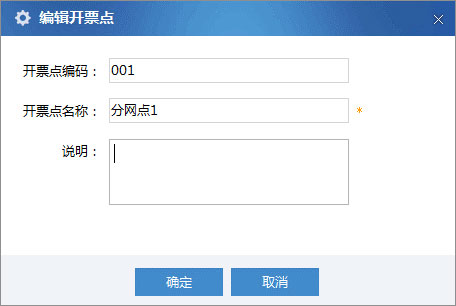 广东省国家税务局电子(网络)发票应用系统开票网点修改.jpg