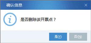 广东省国家税务局电子(网络)发票应用系统开票网点删除.jpg