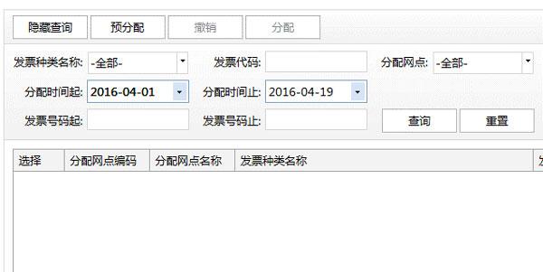 广东省国家税务局电子(网络)发票应用系统发票分配.jpg
