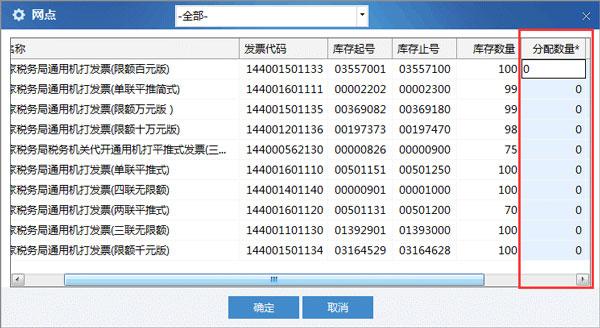 广东省国家税务局电子(网络)发票应用系统发票预分配.jpg