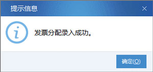 广东省国家税务局电子(网络)发票应用系统发票预分配录入成功.jpg