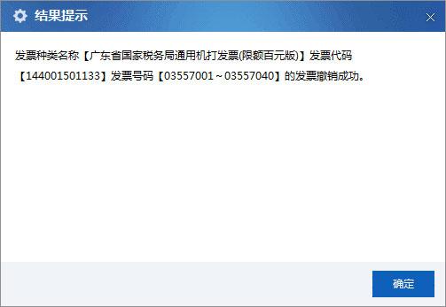广东省国家税务局电子(网络)发票应用系统发票预分配撤销.jpg