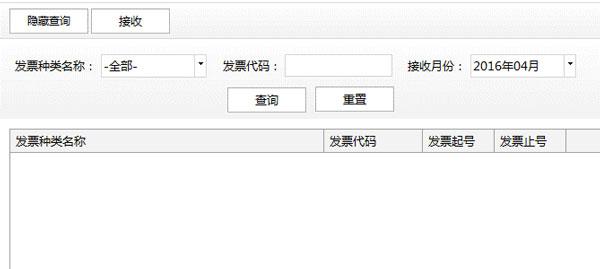 广东省国家税务局电子(网络)发票应用系统发票接收.jpg