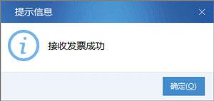 广东省国家税务局电子(网络)发票应用系统接收发票成功.jpg