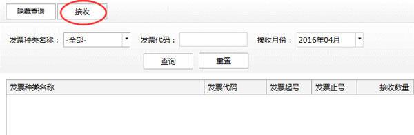 广东省国家税务局电子(网络)发票应用系统发票收回.jpg