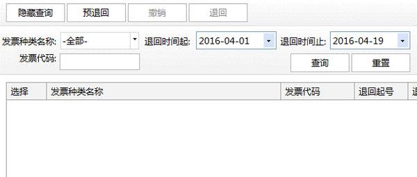 广东省国家税务局电子(网络)发票应用系统发票撤回.jpg