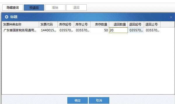 广东省国家税务局电子(网络)发票应用系统发票预撤回.jpg