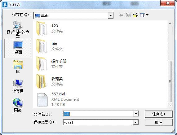 广东省国家税务局电子(网络)发票应用系统发票退回.jpg