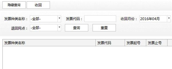 广东省国家税务局电子(网络)发票应用系统发票收回02.jpg