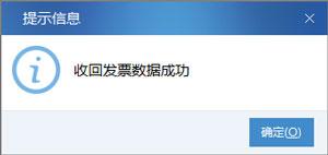 广东省国家税务局电子(网络)发票应用系统收回发票数据成功.jpg