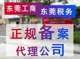 东莞工商税务正规备案代理公司