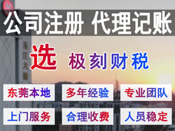 东莞注册公司代理记账选极刻财税
